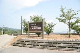 大串農村公園